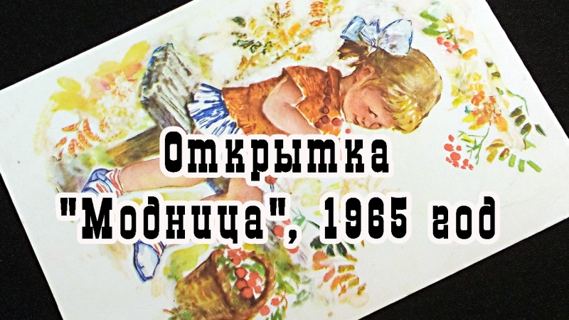 Открытка СССР. Модница. Художник Н. Тужилкина, 1965 год