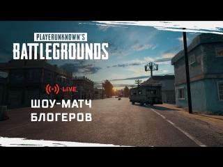 PUBG: шоу-матч блогеров и выступление Брендана Грина