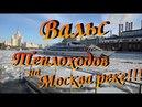 Вальс Теплоходов в акватории Москва реки! Waltz of Steam-ships in water area Moscow of the river!