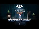 Пиво, Вечер. Новогодние настроение? Little Nightmares - The Depths DLC
