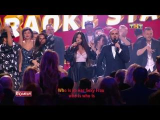 Бьянка - Sexy Frau. Телеканал ТНТ Комеди Клаб (Karaoke Star) 31.12.2017