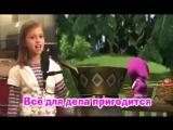 Маша и Медведь - Песня Про варенье (День варенья) исполняет Алина Кукушкина.mp4