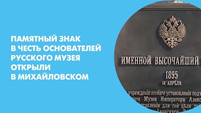 Памятный знак в честь основателей Русского музея открыли в Михайловском дворце