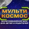 МультиКосмос ★ Балахна ★ 28 сентября