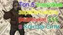ТОП 5 способов как заработать реальные деньги в Контра Сити