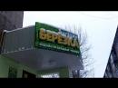 Живая вывеска магазина Березка
