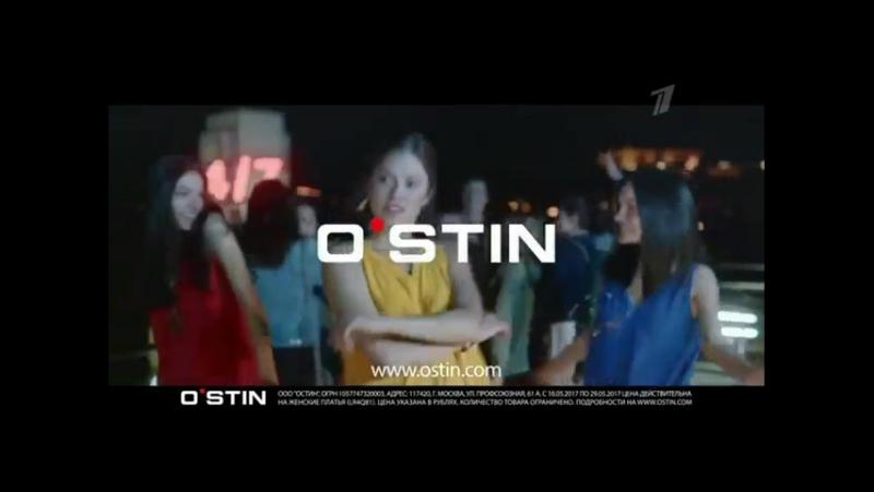 Рекламный блок (Первый канал, 23.05.2017) Ostin, Сады Придонья, Максилак, Актуаль