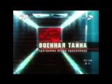 (staroetv.su) Заставка программы Военная тайна (РЕН-ТВ, 2002-2005)