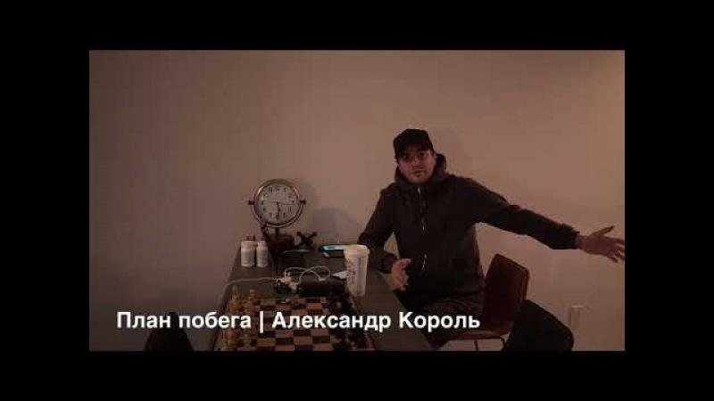 План побега! Как начать новую жизнь | Александр Король