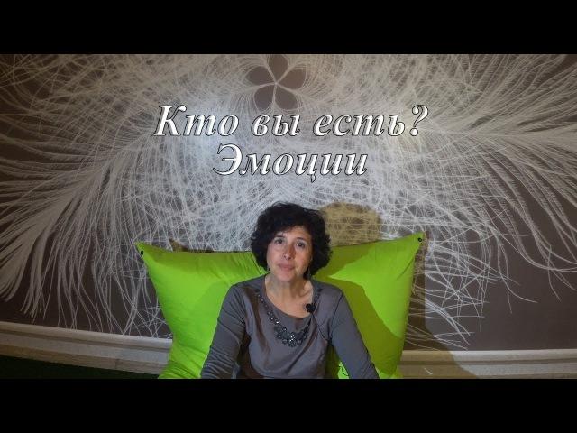 Духовное развитие 5 Кто вы есть? Эмоции