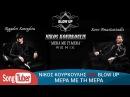 Νίκος Κουρκούλης feat Blow Up - Μέρα Με Τη Μέρα - Official Remix 2018