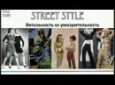 STREET STYLE анализ визуальных образов методом STYLE STORY