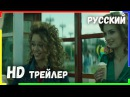 Частное пионерское-3. Привет, взрослая жизнь! (2017) трейлер фильма