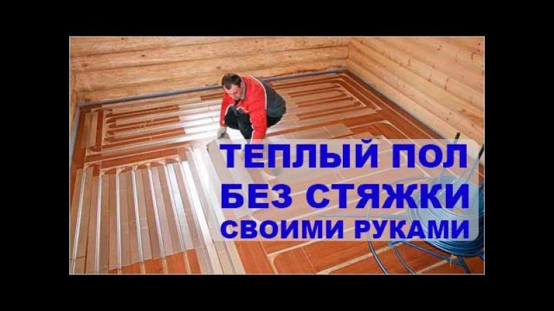 Как сделать теплый пол без стяжки, своими руками?
