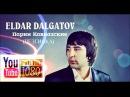 Эльдар Далгатов Парни Кавказские Новая Песня 2015 Youtube HD