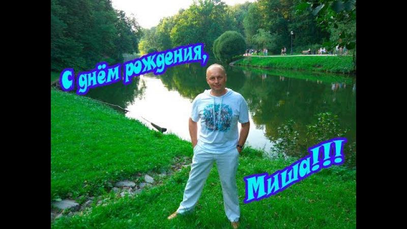 Мише Хазову в день рождения