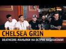 Русские видео глазами американских критиков из Chelsea Grin