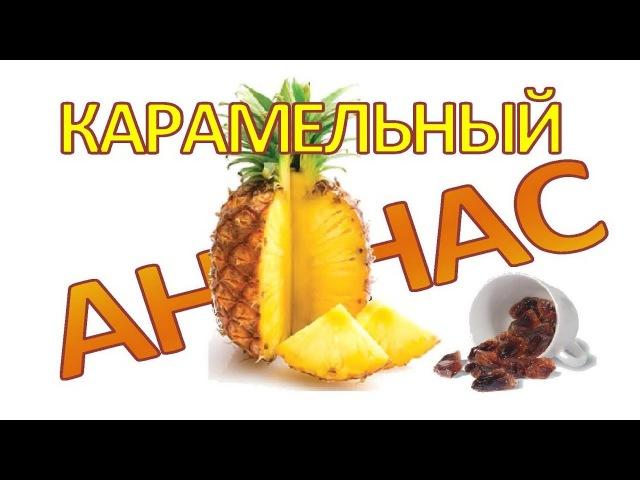💘 дамский ❤ угодник 🍍 карамельный АНАНАС 🍍ОЧЕНЬ вкусный ЛИКЕР 🍷