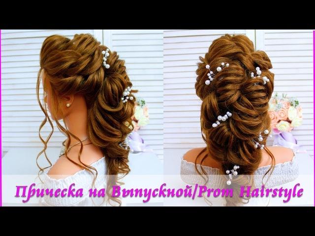 Свадебная прическа💚 Прически на выпускной на длинные волосы💚Prom hairstyles for long hair