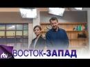 Восток-Запад о выборах, АдГ и театре про эмигрантов 30.09.17