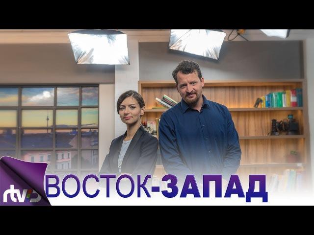 Восток-Запад: о выборах, АдГ и театре про эмигрантов 30.09.17