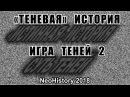 «Теневая» история: игра теней 2