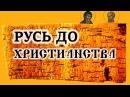 Как жили на Руси до прихода христиан