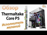 Обзор корпуса Thermaltake Core P5 TG Edition: наш новый открытый стенд
