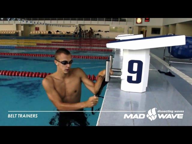 Поясные тренажеры для спортивного плавания Mad Wave
