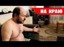 РАЗВОД ПО РУССКИ ОЖИДАНИЕ и РЕАЛЬНОСТЬ - 2 Серия