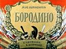Бородино Михаил Лермонтов диафильм озвученный 1964 г
