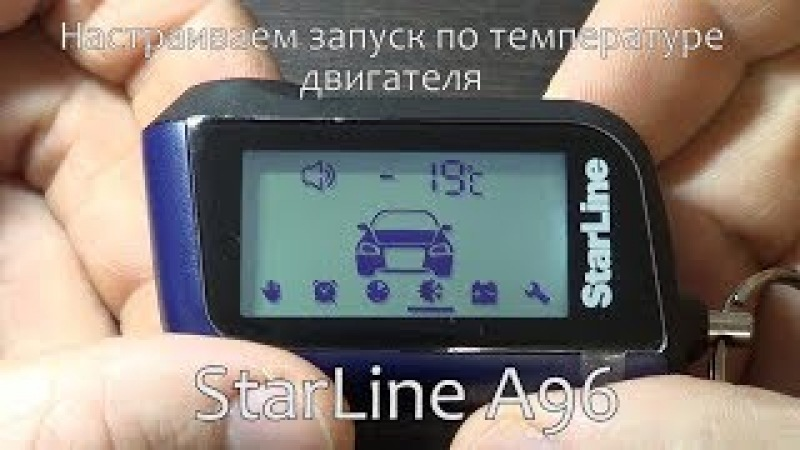 Как включить автозапуск по температуре двигателя на StarLine A96