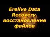 Erelive Data Recovery  Лучшее восстановление данных для Windows