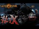 God of War 3 Remastered (God of War 3 Обновленная версия) прохождение 9