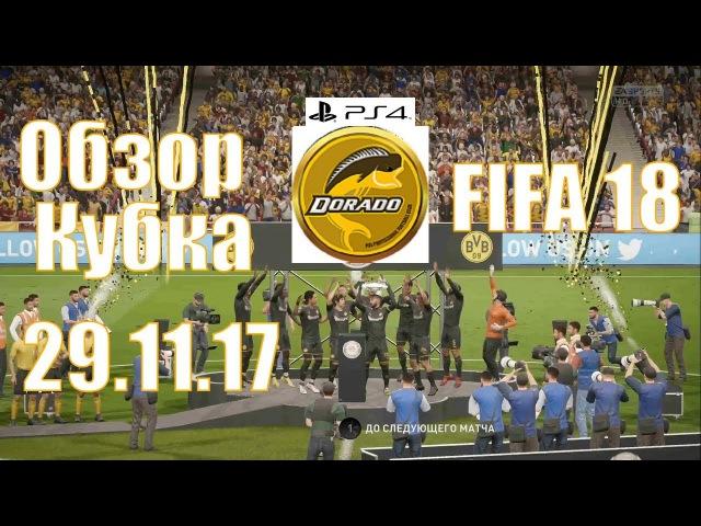 FIFA 18 PS4 Профи клуб FC DORADO обзор кубка 29.11.17