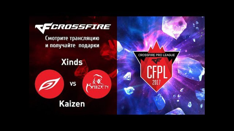 CrossFire Pro League Season II. Xinds vs Kaizen