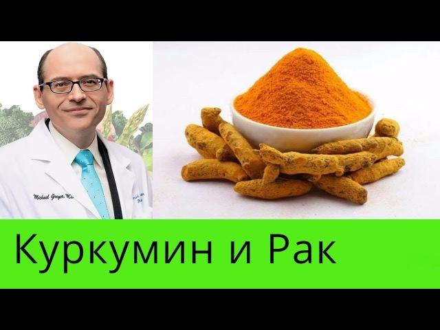 Куркумин (Куркума) и Рак Поджелудочной Железы - Доктор Майкл Грегер