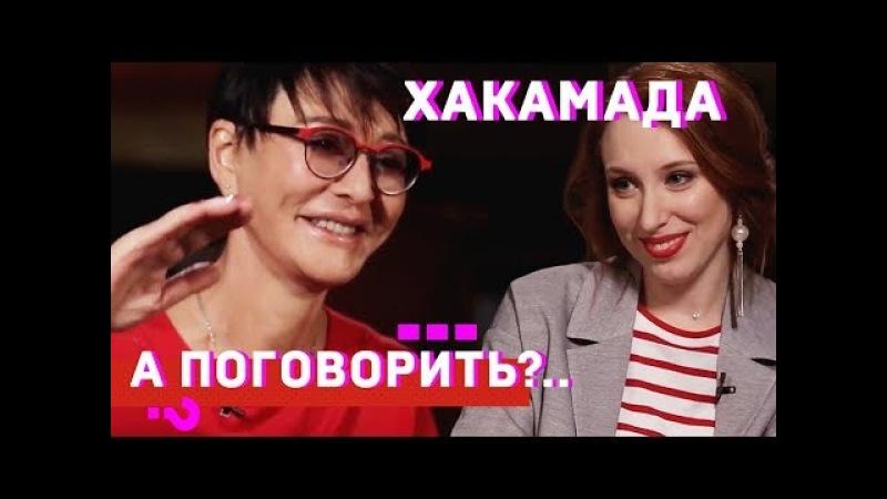 Хакамада: Oxxxymirona бы в президенты! А поговорить?..