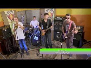 Музика без купюр №4 «IDINAZVUK» HD 1080p