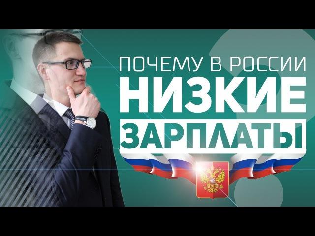 Почему в России такие низкие зарплаты Почему нам так мало платят