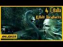 Прохождение игры Гарри Поттер и Дары смерти часть 2 Клык Василиска