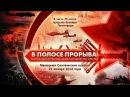 75 летие прорыва Блокады 21.01.2018 видео Владимир Шкваря AVI FFac
