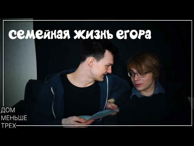 Семейная жизнь Егора 01/03 vk.com/houselessthan3