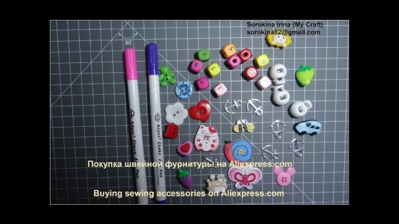 Online shopping 1 - sewing accessories / швейная фурнитура