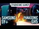 Битва смартфона против беззеркалки Кто кого Galaxy S9 vs Panasonic GH5