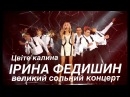 Ірини Федишин 🔺Великий концерт - Цвіте калина 27 листопада Київ нове шоу Палац Україна
