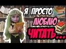 История девочки, которая любила книги и читать Стоп моушен Монстер Хай! Stop motion ...