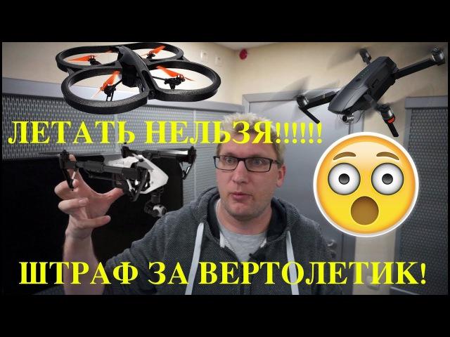 РЕГИСТРАЦИЯ ДРОНОВ ДЛЯ НОВИЧКОВ КВАДРОКОПТЕР В ЗАКОНЕ Законы и дроны