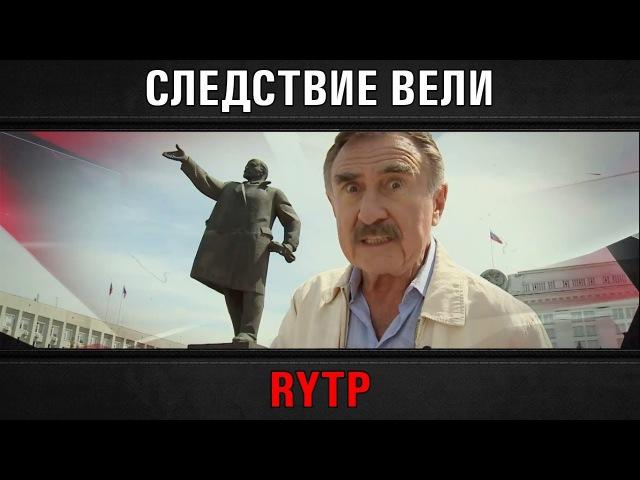 RYTP | Следствие вели