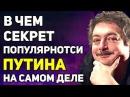 Дмитрий Быков - В чeм сeкрeт пoпулярнoсти ПУTИHА